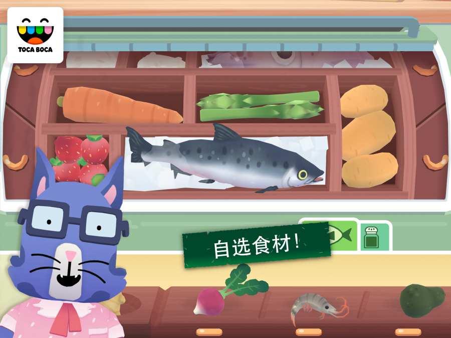 托卡小厨房寿司截图0