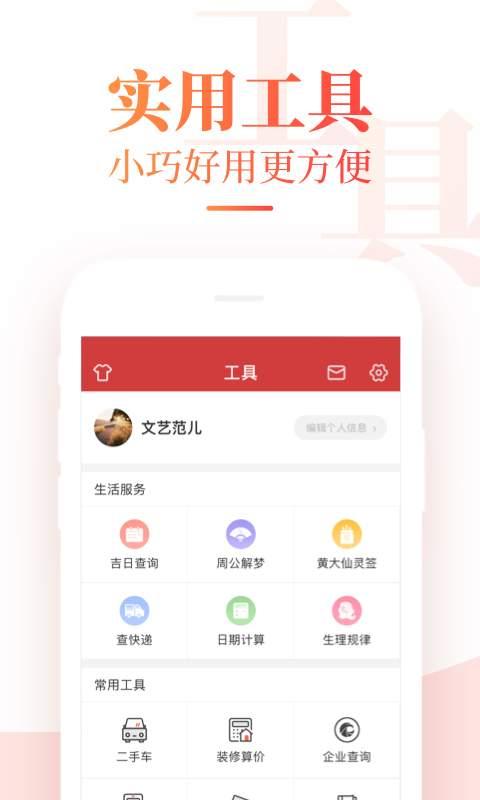 中华万年历日历截图4
