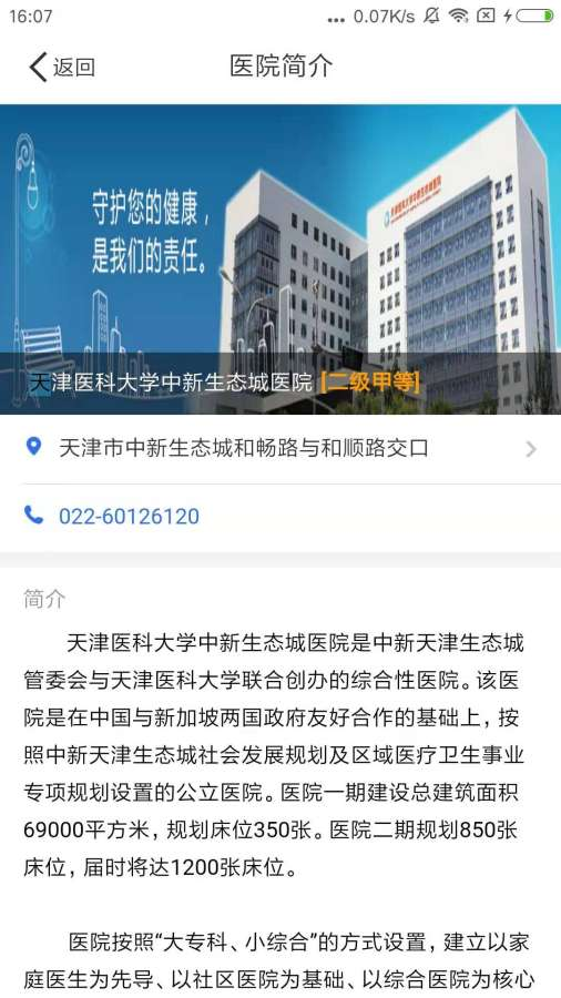 天津医科大学中新生态城医院截图2