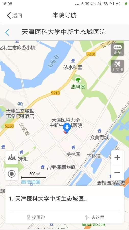 天津医科大学中新生态城医院截图4