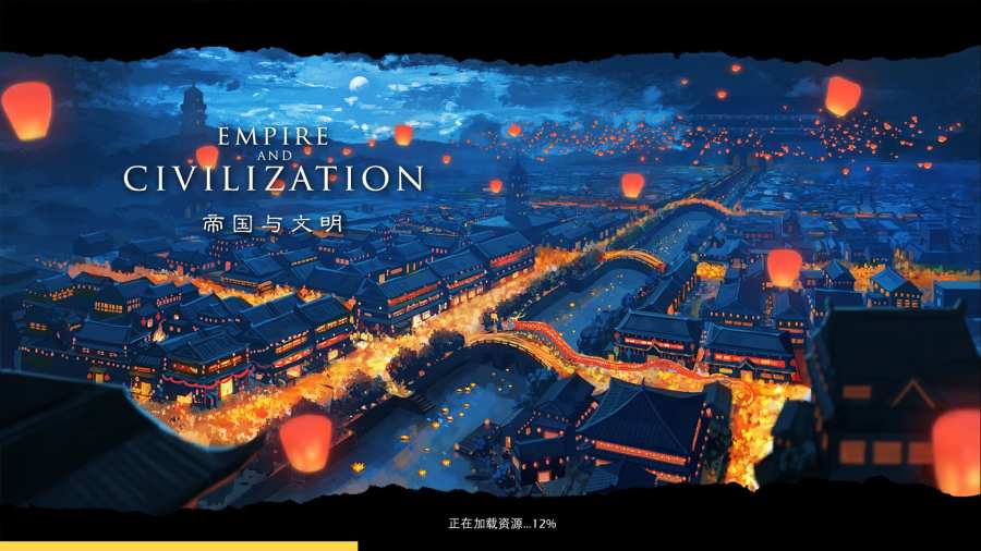 帝国与文明截图3