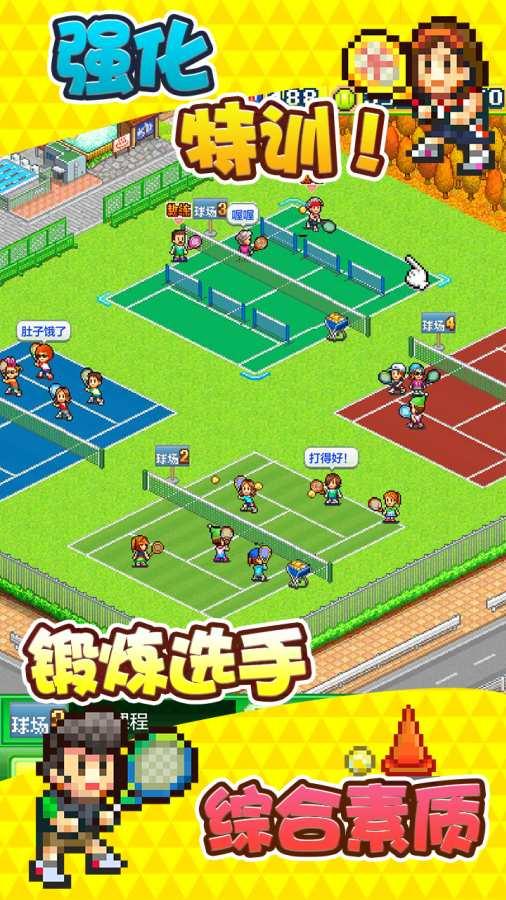 网球俱乐部物语截图1