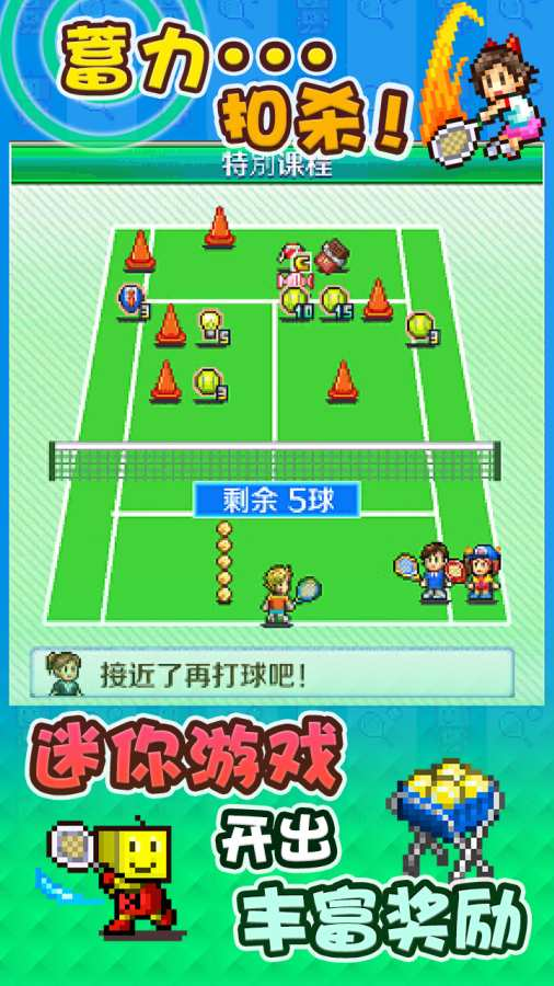 网球俱乐部物语截图4