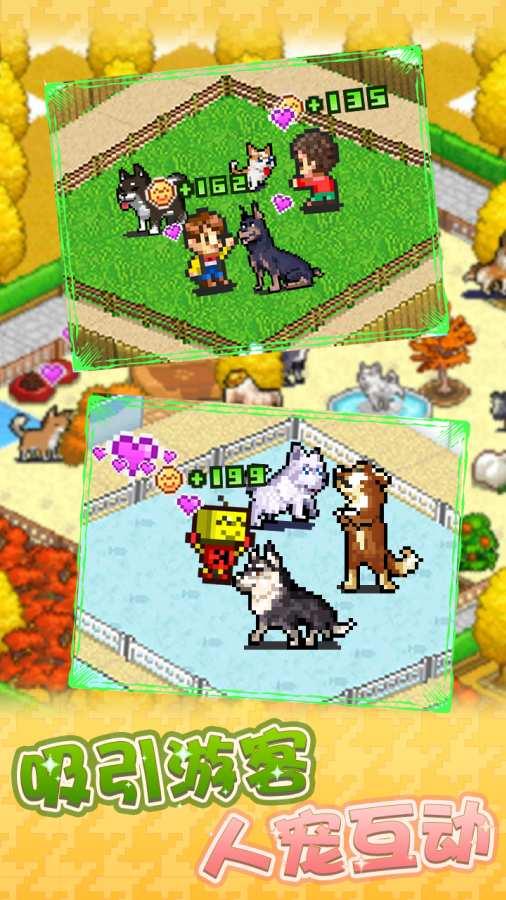 发现狗狗乐园截图3