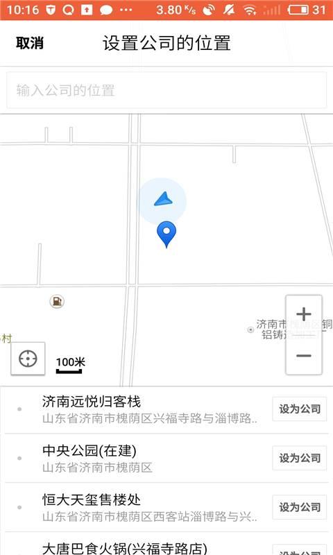 济南实时公交369截图2