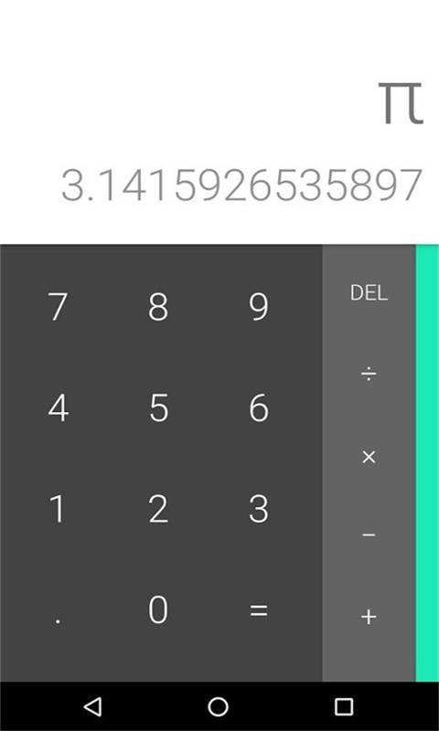 算数计算器