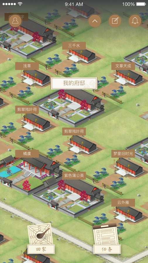 故宫社区截图3