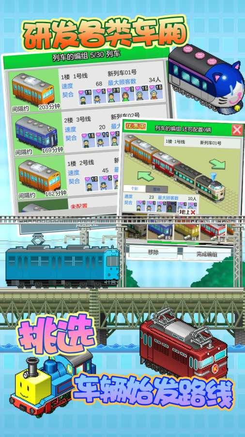 箱庭铁道物语截图2
