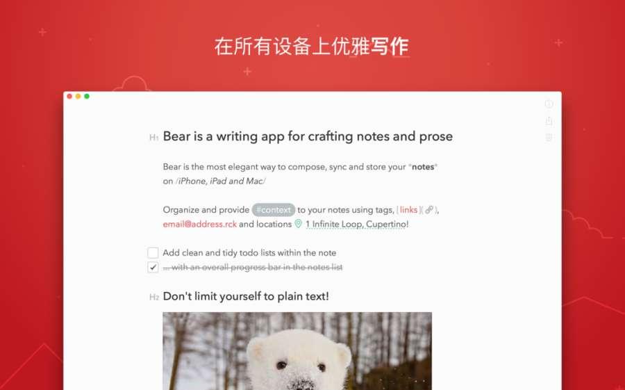 熊掌记截图3