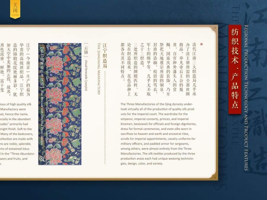 清代皇帝服饰 - 故宫出品截图2