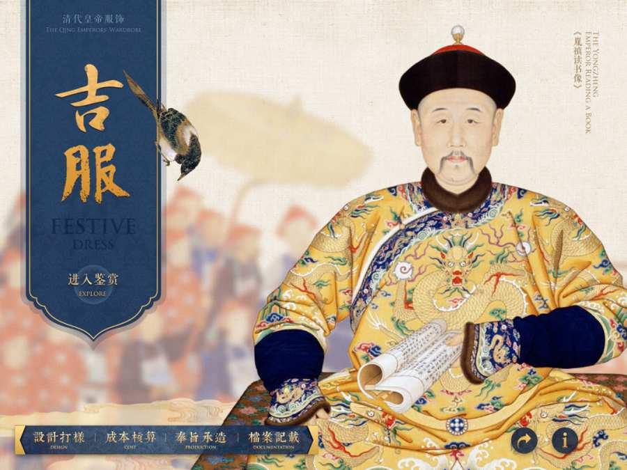 清代皇帝服饰 - 故宫出品截图3