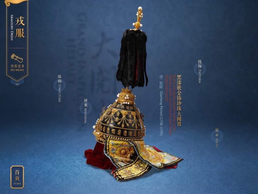 清代皇帝服饰 - 故宫出品截图4