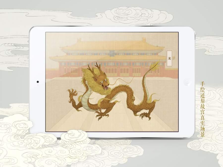 紫禁城祥瑞 - 故宫出品截图2