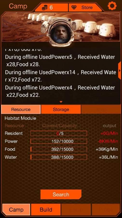 火星档案截图3