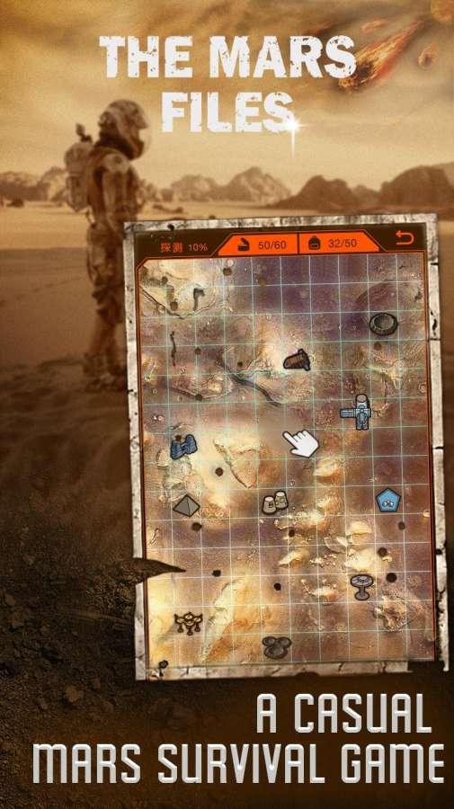 火星档案截图4