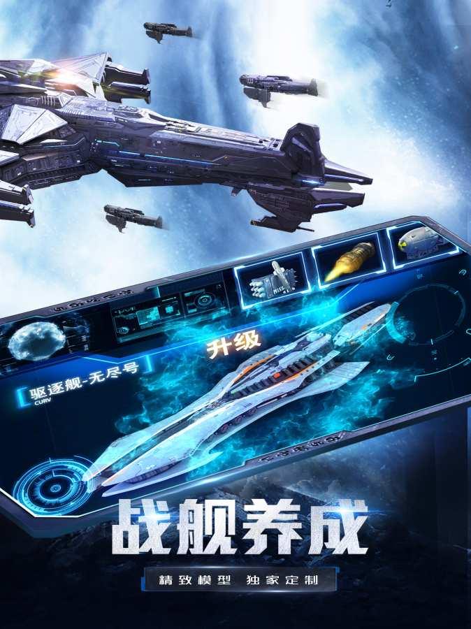 星际战舰截图2