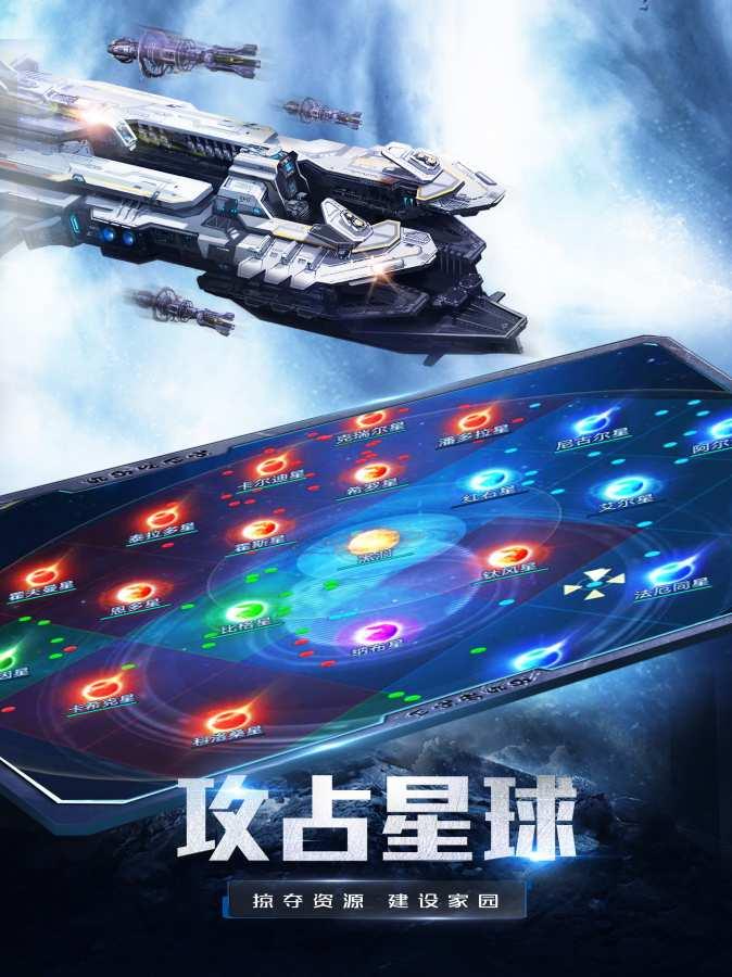 星际战舰截图3