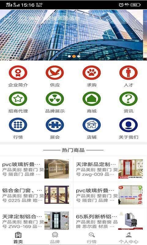 天津建筑装饰公共服务平台截图0