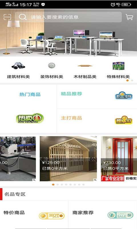 天津建筑装饰公共服务平台截图1