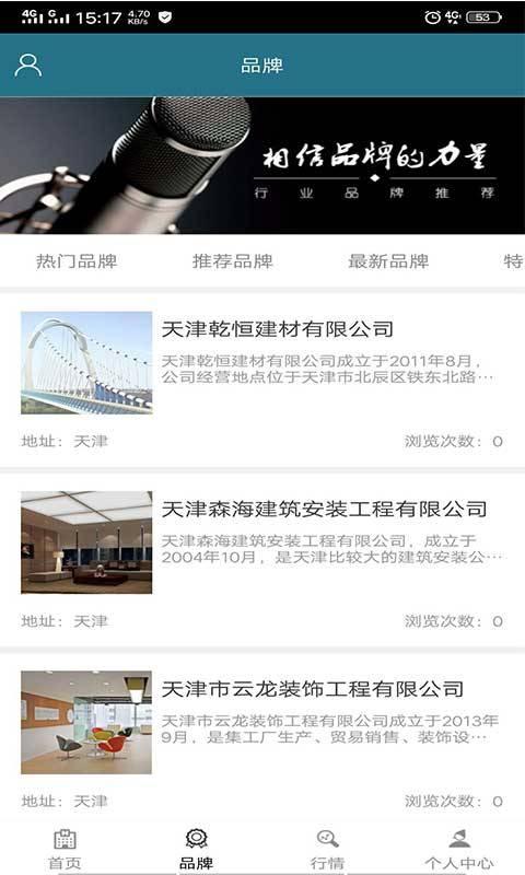 天津建筑装饰公共服务平台截图2