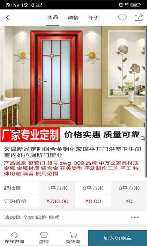 天津建筑装饰公共服务平台截图3