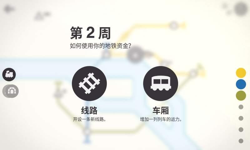 模拟地铁 测试版截图2