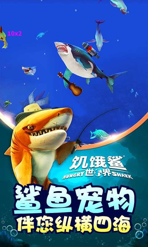 饥饿鲨:世界截图2