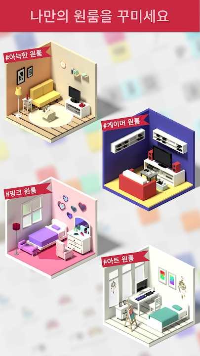 房间截图2