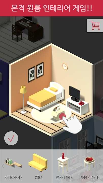 房间截图4