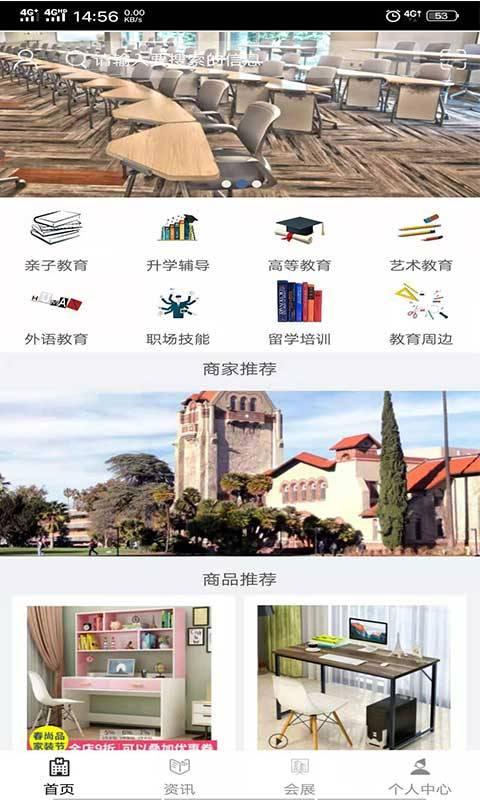 天津教育服务平台