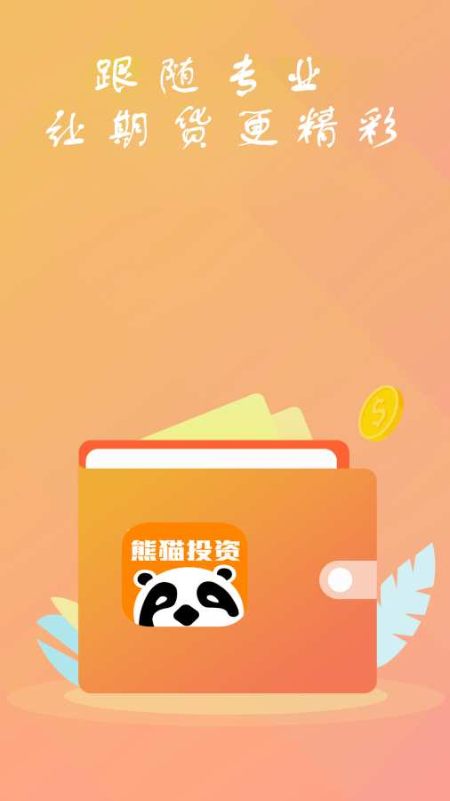 熊猫投资截图3