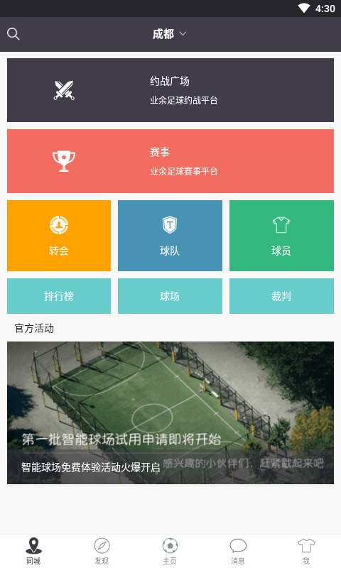 足球教学平台