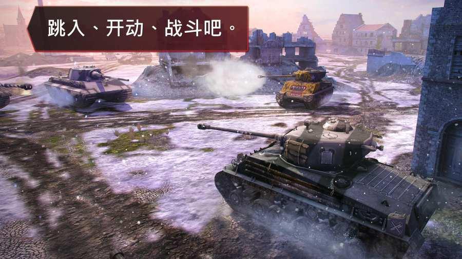 坦克世界闪电战 国际服截图4