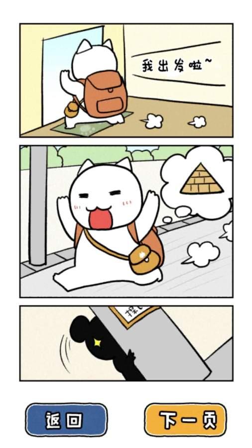 白猫大冒险
