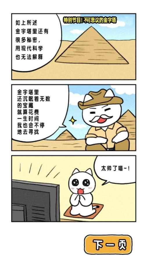 白猫大冒险截图1