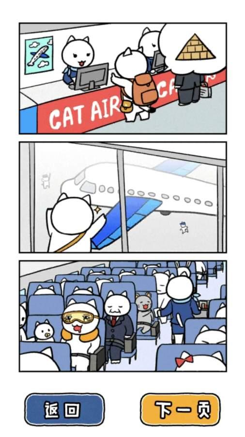白猫大冒险截图2