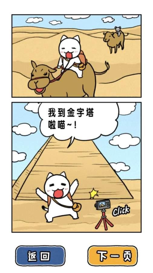 白猫大冒险截图3