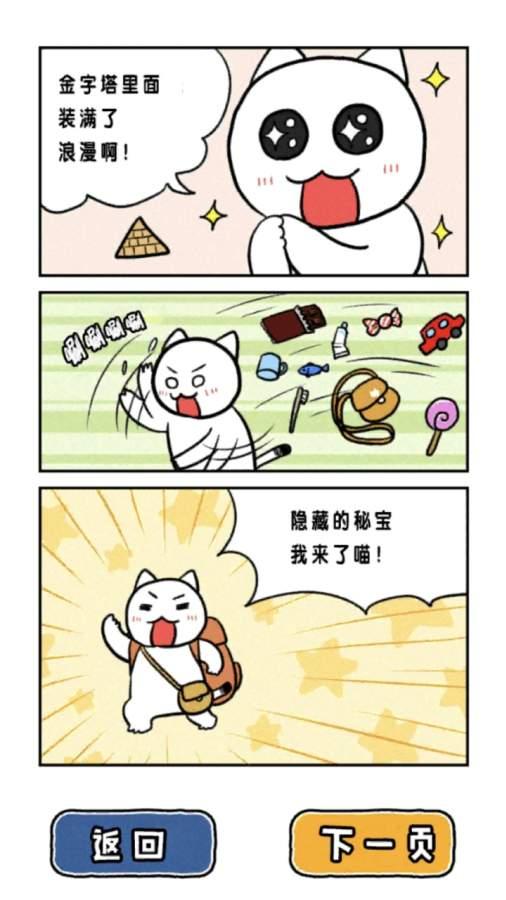 白猫大冒险截图4