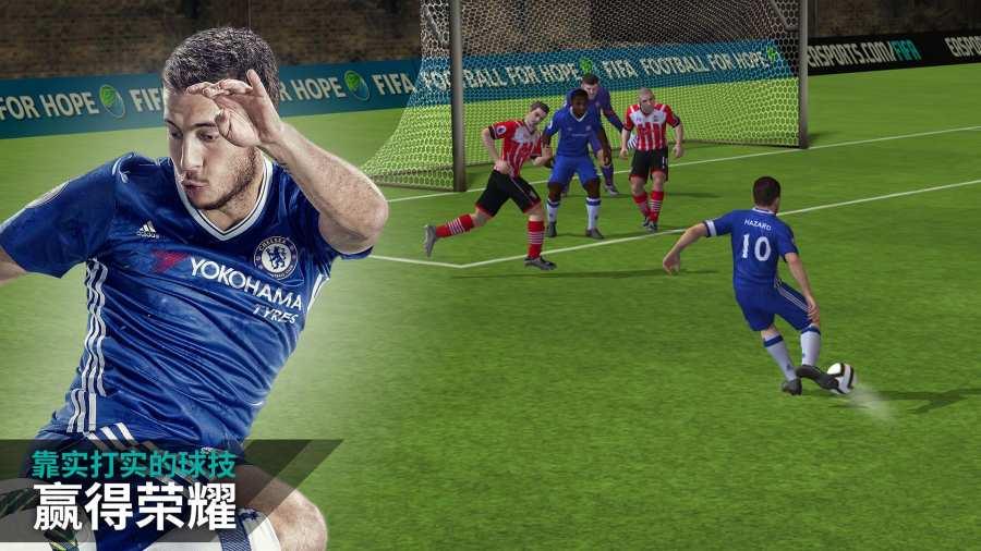 FIFA移动版 正式版截图0