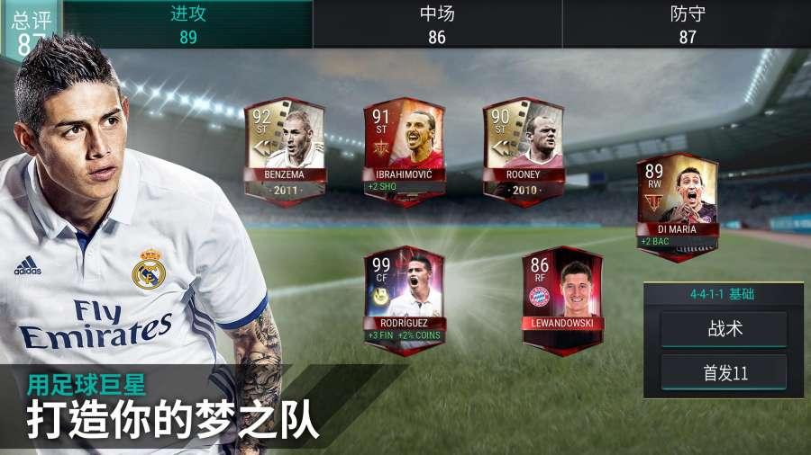FIFA移动版 正式版截图1