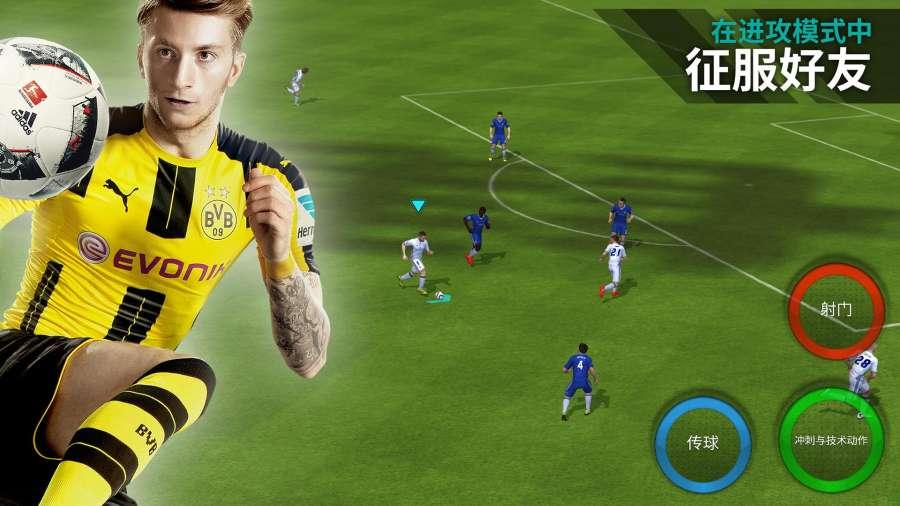 FIFA移动版 正式版截图2