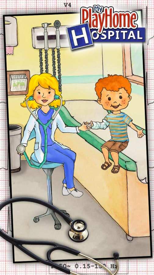 娃娃屋 医院截图0