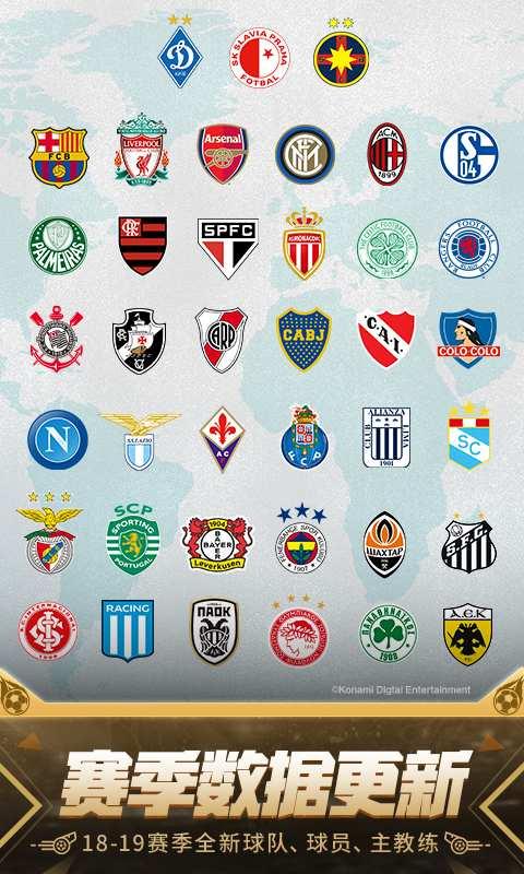 实况足球2019 国服版截图1