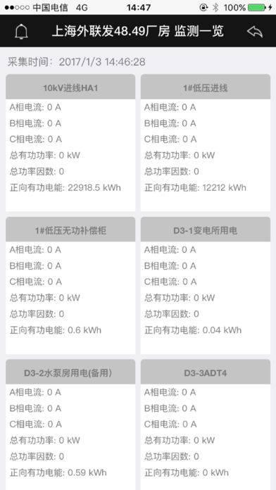 创鑫电力监控系统截图3
