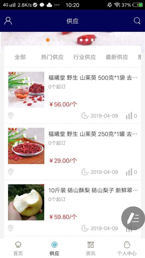 天津农业商务信息公共服务平台截图1