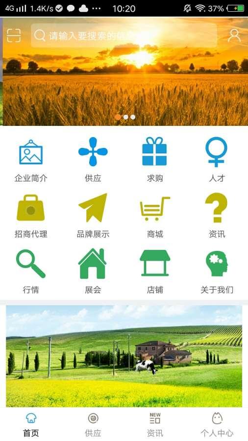 天津农业商务信息公共服务平台截图2