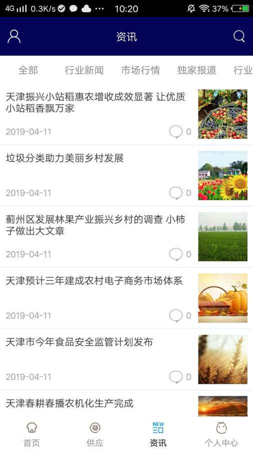 天津农业商务信息公共服务平台截图3