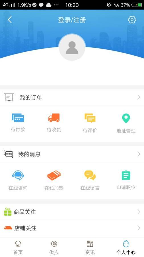 天津农业商务信息公共服务平台截图4