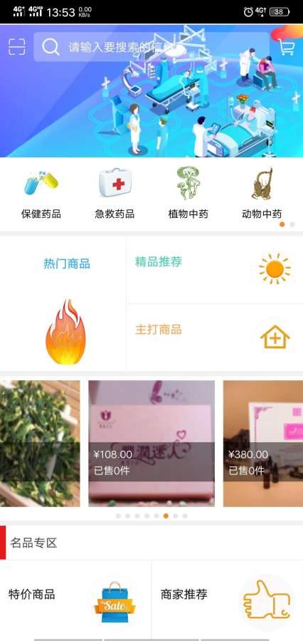 天津医疗保健公共服务平台