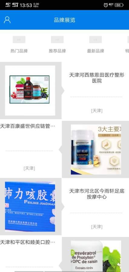 天津医疗保健公共服务平台截图1